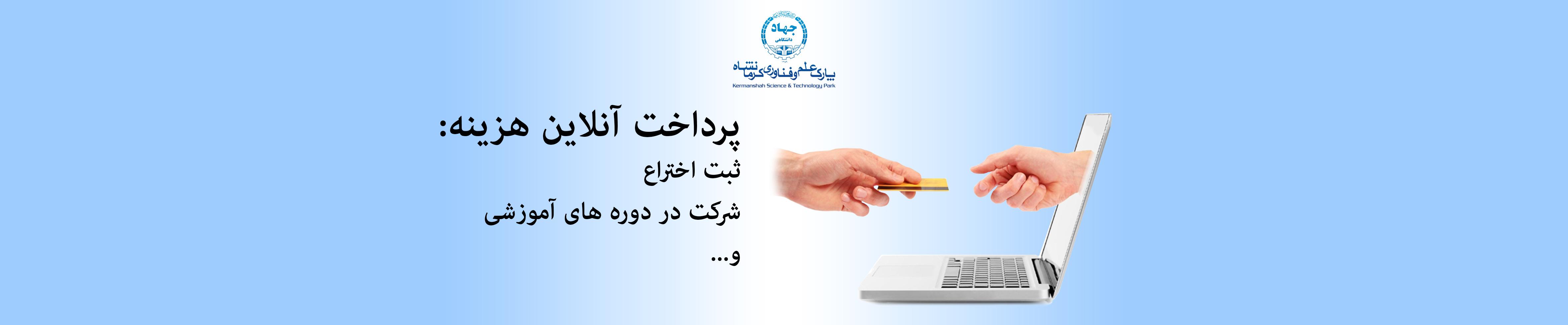 sabtekhtera